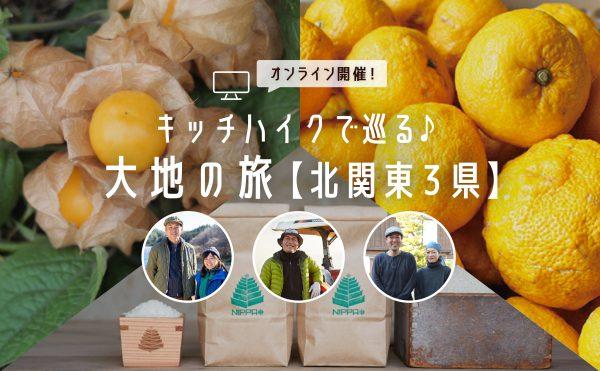 """北関東3県連携オンラインイベント「北関東の""""食""""からはじめる、地域とのつながり」"""