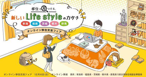 移住で見つける、新しいLife styleのカタチ~新潟・福島・茨城・栃木・群馬 オンライン移住交流フェア~