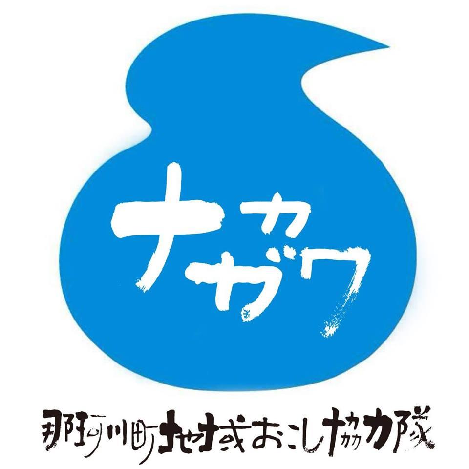 【栃木県那珂川町】地域おこし協力隊2名募集!「①旅行商品の造成等」「②食と農の拠点整備」