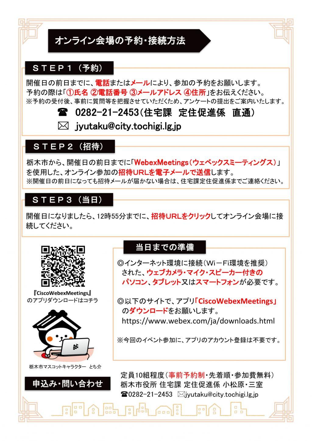 栃木市オンライン移住交流相談会案内チラシ裏面