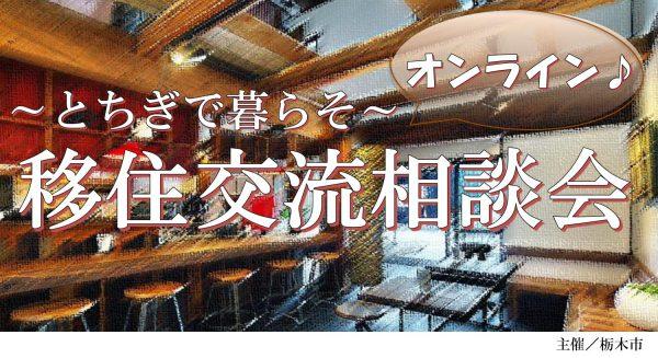 栃木市オンライン移住交流相談会
