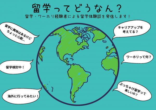 【協力隊主催】栃木県出身の留学経験者のお話「留学ってどうなん?」