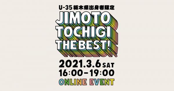 JIMOTO TOCHIGI THE BEST!(ジモトチ・ザ・ベスト)