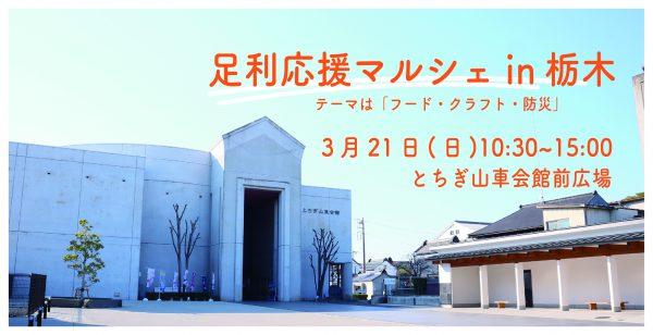 「足利応援マルシェ in 栃木」開催します