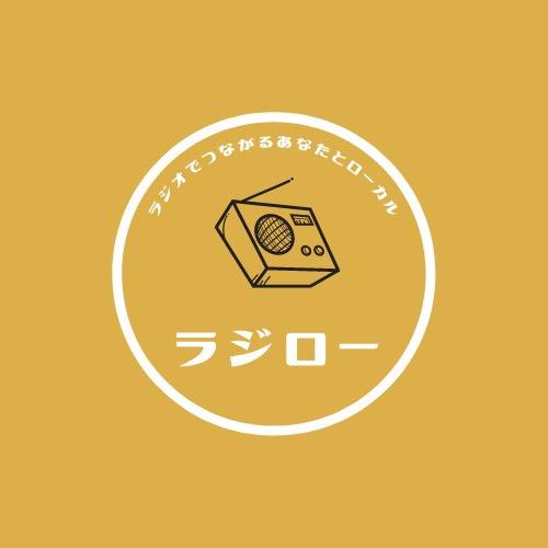 【栃木市】YouTubeにてラジオチャンネルを開設しました