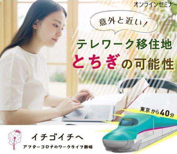 第1回栃木県オンライン移住セミナー 『意外と近い!テレワーク移住地とちぎの可能性』開催