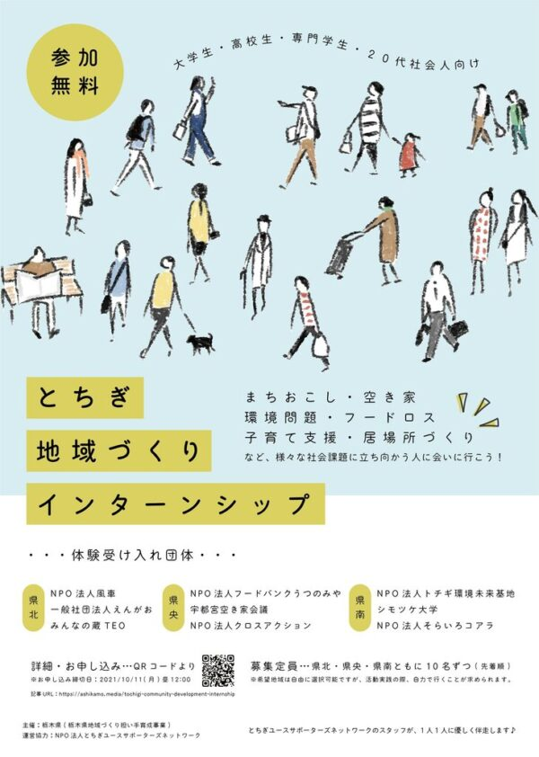 栃木県地域づくり担い手育成プログラム「とちぎ地域づくりインターンシップ」の参加者を募集しています