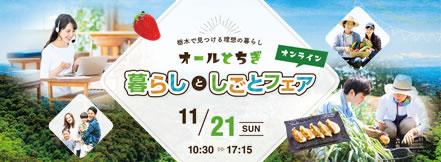オールとちぎ 暮らしとしごとフェア 11/21(日)